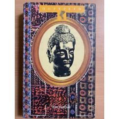 Будда. В двух томах. Том 1