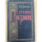 Степан Разин. Книга 1