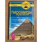 Пирамиды здоровья