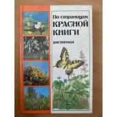 По страницам Красной книги. Растения