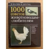 1000 советов животноводам-любителям