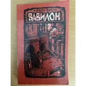 Вавилон. Роман в двух книгах. Книга 2