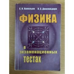 Физика в экзаменационных тестах: Справочное пособие