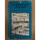 А. С. Новиков-Прибой. Повести и рассказы