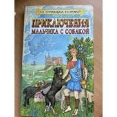 Приключения мальчика с собакой