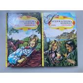 Гардемарины, вперед! В двух книгах.