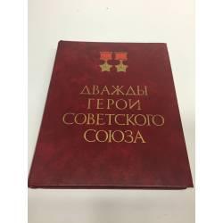 Дважды Герои Советского Союза   Альбом