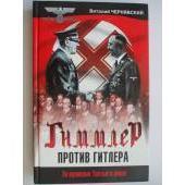 Гиммлер против Гитлера
