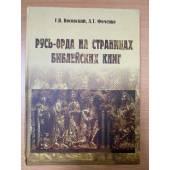 Русь-орда на страницах библейских книг