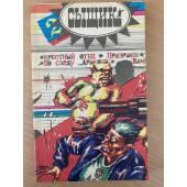 Сыщик, №2, 1992