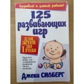 125 развивающих игр для детей до 1- го года