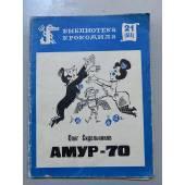 Амур-70