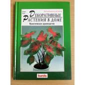 Декоративные растения в доме. Практическое руководство