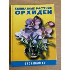 Комнатные растения. Орхидеи