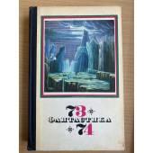 Фантастика - 73-74