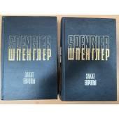 Закат Европы (комплект из 2 книг)