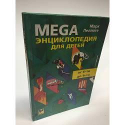 Энциклопедия для детей : от 6-ти до 9-ти