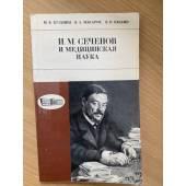 И.М. Сеченов и медицинская наука