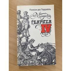 Молодость Генриха IV