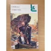 Угрюм-река. Роман в двух томах. Том 2