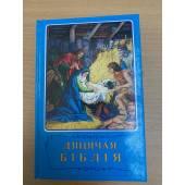 Дзiцячая бiблiя. Детская библия на белорусском языке