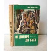 От Днепра до Буга:мемуары
