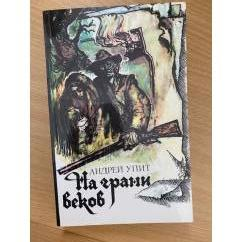 На грани веков (комплект из 2 книг)