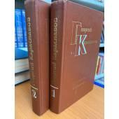 Георгий Караславов. Избранное. В 2 томах