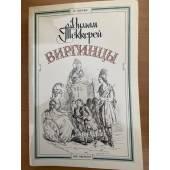 Виргинцы. В двух томах. Том 1