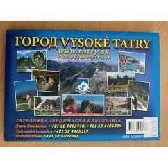 Город vysoke tatry