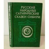 Русские народные сатирические сказки Сибири