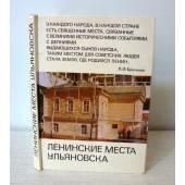 Ленинские места Ульяновска: Фотоальбом