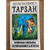 Тарзан. Приемыш обезьяны. Возвращение в джунгли