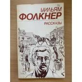 Уильям Фолкнер. Рассказы
