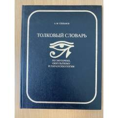 Толковый словарь по оккультизму, эзотерике и парапсихологии
