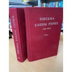 Письма Елены Рерих. 1929-1939 (комплект из 2 книг)
