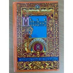 Марианна. Роман в 6 книгах. Книга 2. Марианна и неизвестный из Тосканы  