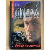 Опера. Заказ на мента