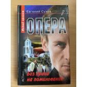 Опера. Без права на помилование