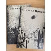 Пушкин (комплект из 2 книг)