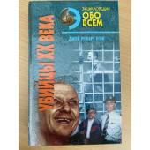 Убийцы ХХ века. В 2 томах. Том 2