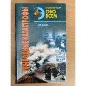 Энциклопедия обо всем. Природные катастрофы. 2 тома