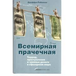 Всемирная прачечная: террор, преступления и грязные деньги в офшорном мире