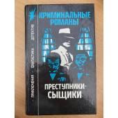 Преступники-сыщики: Криминальные романы