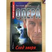 Опера. След зверя