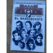 Академический театр имени Вл. Маяковского