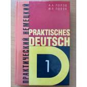 Praktisches Deutsch / Практический немецкий  В 2 томах. Том 1