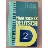 Praktisches Deutsch / Практический немецкий . В 2 томах. Том 2