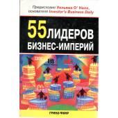 55 лидеров бизнес-империй