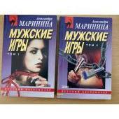 Мужские игры. Комплект 2 книги